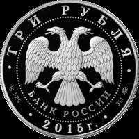 Аверс монеты «Князь Владимир - Креститель Руси»
