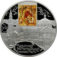 Реверс монеты «Казанский Богородицкий монастырь, г. Казань»